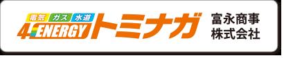 富永商事株式会社