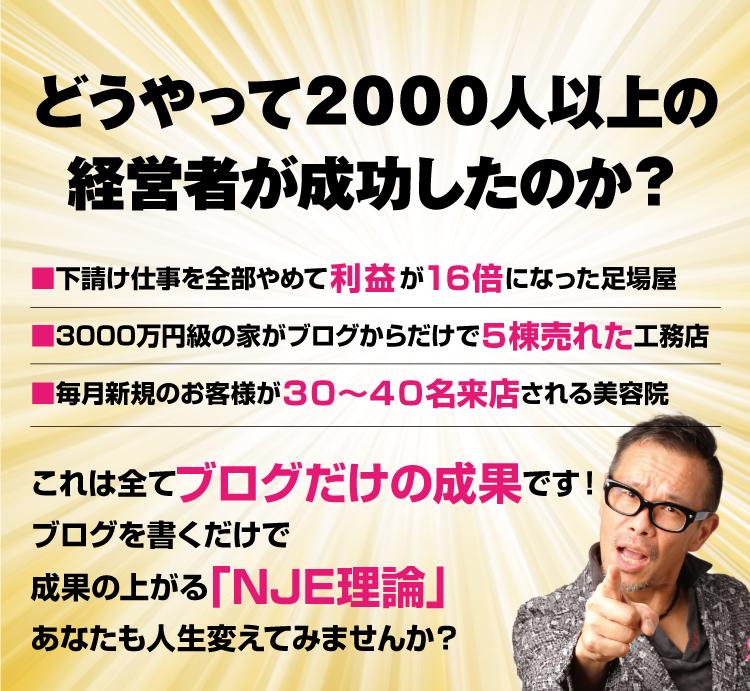 ブログで集客する方法とコツ!2000人が成功したNJE理論とは?板坂裕治郎
