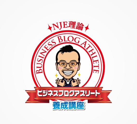 ビジネスブログアスリート