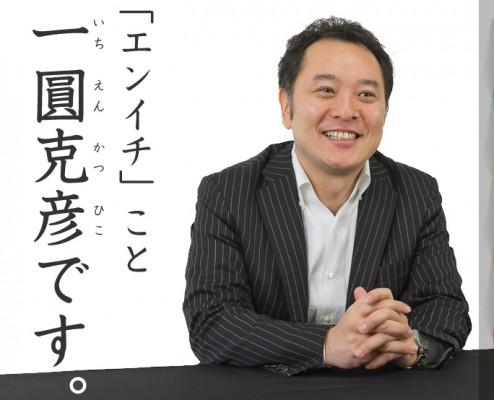 ichienkatsuhiko.com