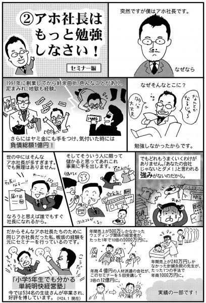 板坂様漫画2p