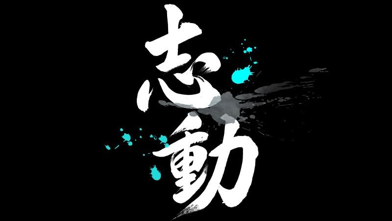 フデ文字_アレンジ