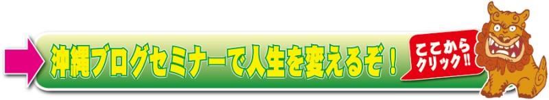 沖縄ブログセミナー