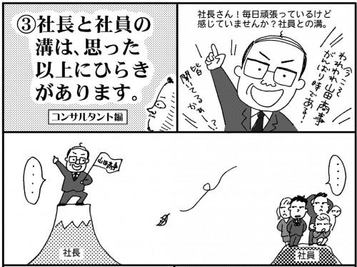 板坂様漫画3p