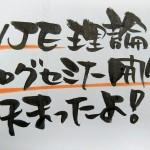 NJE理論ブログセミナー開催決定!