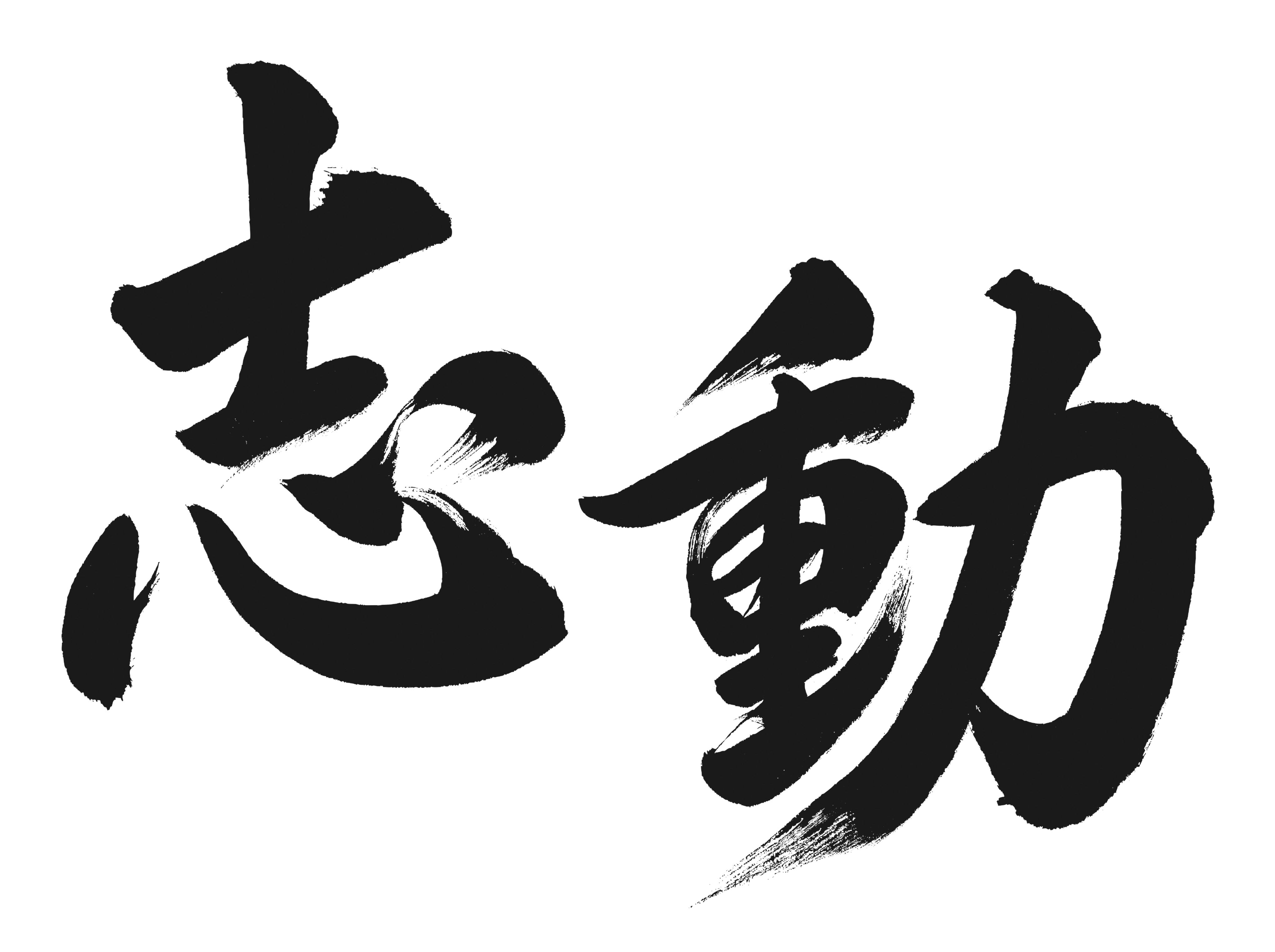 志動(元)