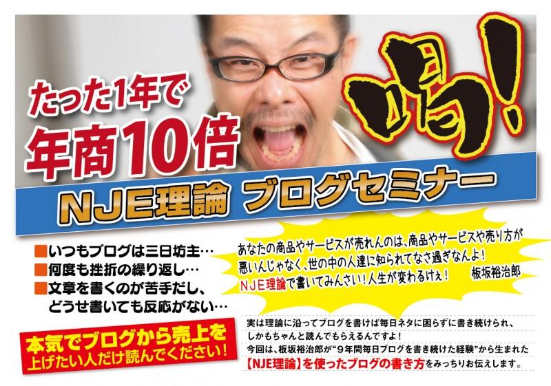 170819ブログセミナー広島ol