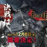 なぜ広島じゃなく、大阪で開催するのか?