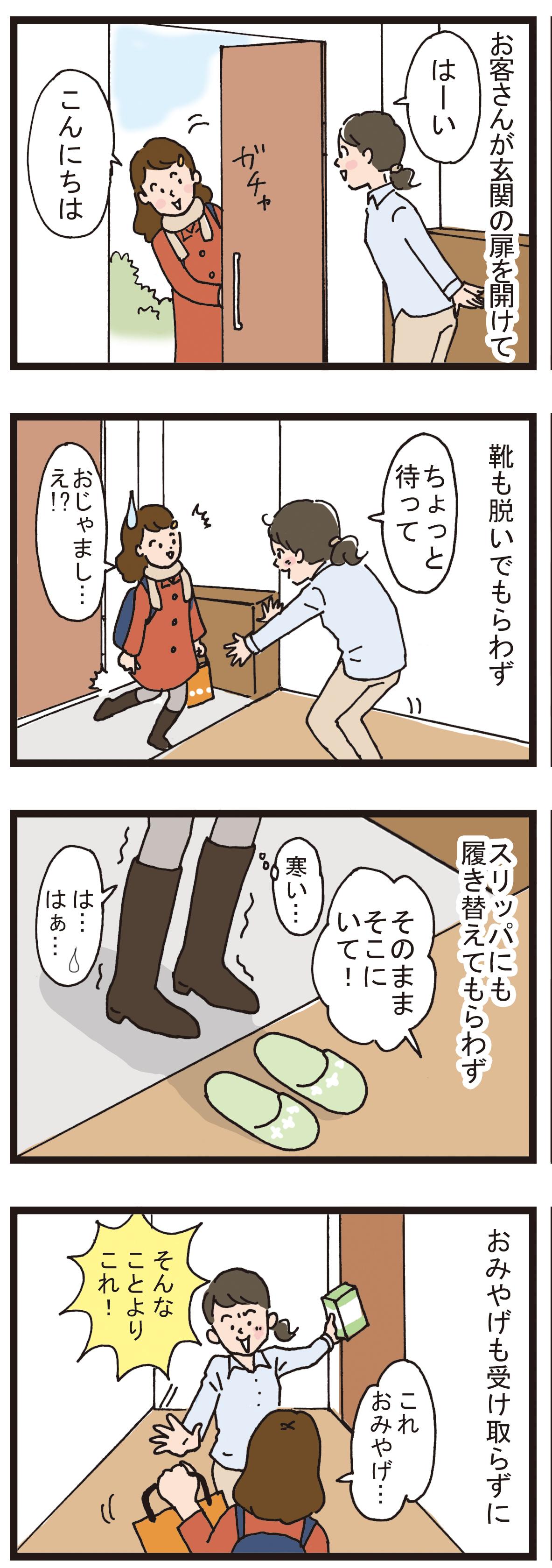 玄関営業2-左