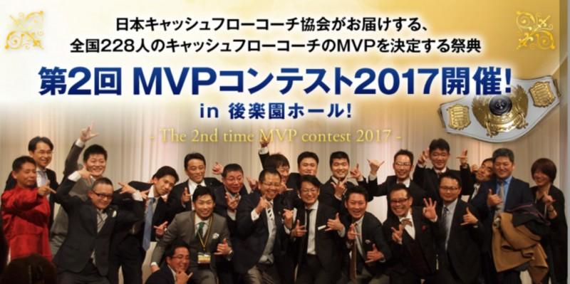 mvpc2017