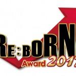リボーンアワード、今年の出場者はこの5名!