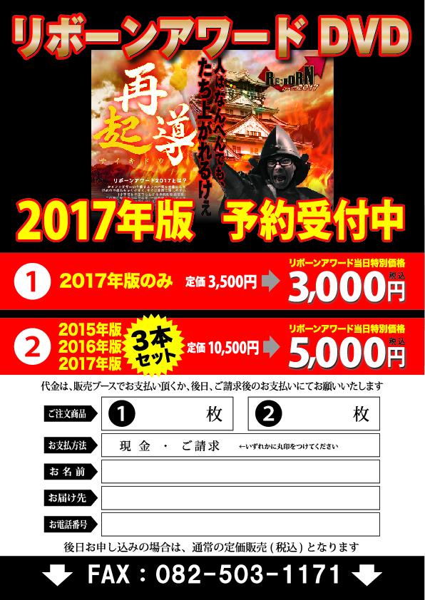 DVD2017年版予約受付チラシ