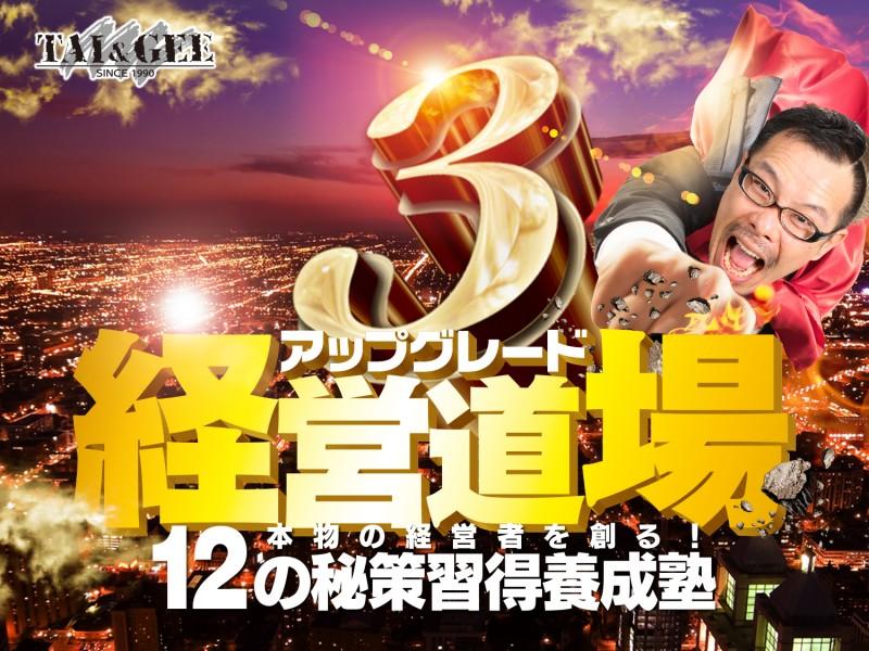 アップグレード経営道場ポスター横(プレゼン用)