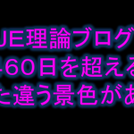 365日の次は1000日 でも本当は1460日ね
