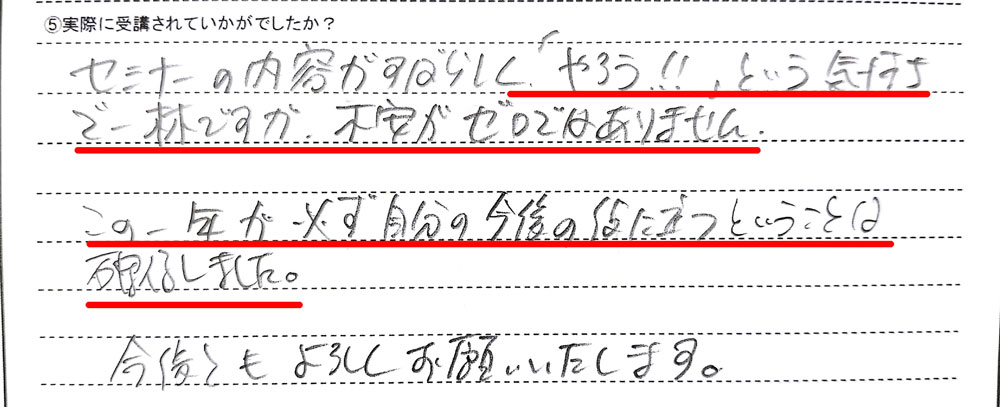 新規ドキュメント-2018-04-01_9