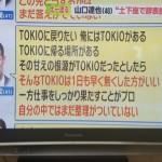TOKIOの一件を自分の会社に置き換えるとこうなる
