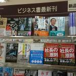 社長の鬼原則が本屋に並んだ!!