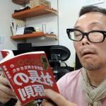 アホ社長は本なんて読まない!それでも売れる秘密は・・・