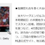 大谷翔平選手でも4割!6割はアウトなんよ!!