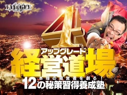 アップグレード経営道場ポスター横(プレゼン用)4th