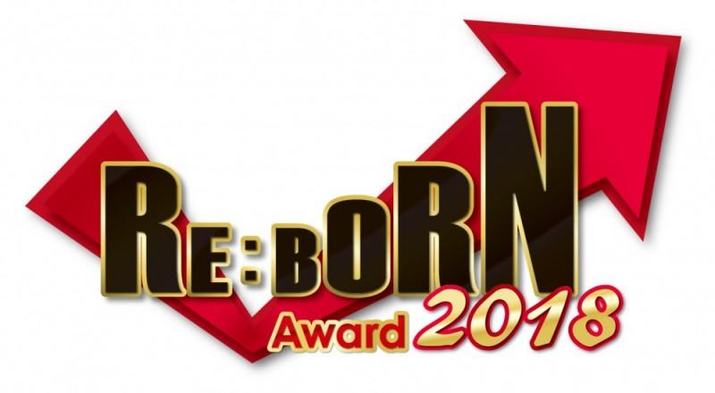 ReBornAward2018_logo