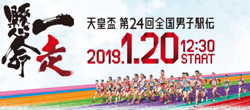 全国男子駅伝2019