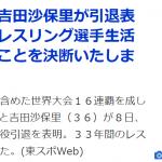 わしらの世界の引退とは倒産・破産・夜逃げ!!