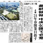 広島サッカースタジアム構想から6年もかかった理由