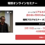 NJE理論ブログセミナーがオンラインで見れることに!!