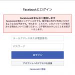 またまたFacebookがやってくれた!
