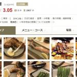 客単価2万円もする炉端焼き屋、行ってみたいと思わん??