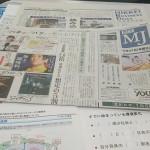 日本経済新聞社でもこんなことやってしまうんじゃね・・・
