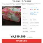 そりゃマスクも100万円で売られるわな
