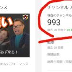 ゆうじろうチャンネルもあと数名で1000人です!