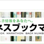 土井英司さんの「ビジネスブックマラソン」に取り上げてもらいました!